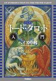 決定版トート・タロット入門 (L books elfin books series)