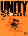 UNITYで神になる本。 Unityでゼロから学ぶ、オリジナルゲーム制作。 [ 広鉄夫 ]