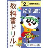小学教科書ドリル全教科書対応数・量・図形2年