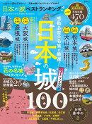 日本の城ベストランキング
