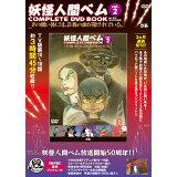 DVD>妖怪人間ベムCOMPLETE DVD BOOK(vol.2) その醜い体には、正義の血が隠されている。 (<DVD>)