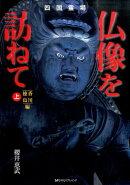 【謝恩価格本】四国霊場 仏像を訪ねて 上