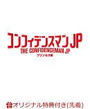 【楽天ブックス限定先着特典】コンフィデンスマンJP プリンセス編 豪華版(A5クリアアートカード)