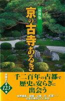 【バーゲン本】京の古寺あるき 最新版