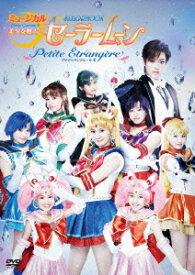 ミュージカル 美少女戦士セーラームーン Petite Etrangere [ 小山百代 ]