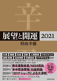 展望と開運2021 [ 村山 幸徳 ]