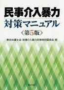【謝恩価格本】民事介入暴力対策マニュアル第5版
