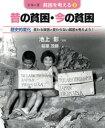 昔の貧困・今の貧困 歴史的変化 変わる貧困と変わらない貧困を考えよう! (シリーズ・貧困を考える) [ 池上 彰 ]