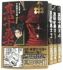 真田十勇士 全4巻セット