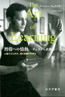 習得への情熱