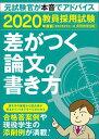 2020年度版 教員採用試験 差がつく論文の書き方 [ 資格試験研究会 ]