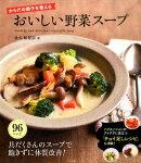 からだの調子を整えるおいしい野菜スープ