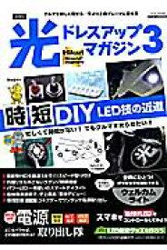 光ドレスアップマガジン(3) 時短DIY LED技の近道 電源取り出し隊/LED防災グッズ (Cartop mook)