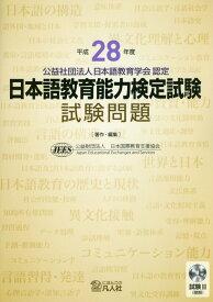 日本語教育能力検定試験試験問題(平成28年度) 公益社団法人日本語教育学会認定 [ 日本国際教育支援協会 ]