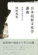 【バーゲン本】日本民俗文化学講義 民衆の近代とは