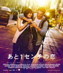 あと1センチの恋 スペシャル・プライス【Blu-ray】