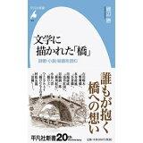文学に描かれた「橋」 (平凡社新書)