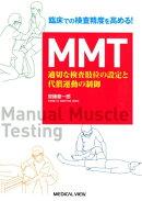 臨床での測定精度を高める!MMT