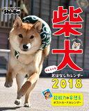 柴犬やんちゃなおはなしカレンダー(2018) ([カレンダー])