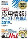 情報処理教科書 応用情報技術者 テキスト&問題集 2019年版 (EXAMPRESS) [ 日高 哲郎 ]
