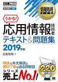 応用情報技術者テキスト&問題集(2019年版) (EXAMPRESS 情報処理教科書)