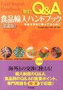 Q&A食品輸入ハンドブック新訂(第2版) 食品を安全に輸入するために [ 日本輸入食品安全推進協会 ]