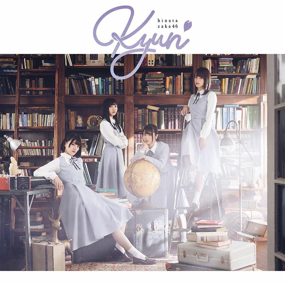 キュン (初回仕様限定盤 Type-B CD+Blu-ray) [ 日向坂46 ]