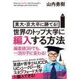 世界のトップ大学に編入する方法