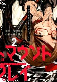 デッドマウント・デスプレイ(2) (ヤングガンガンコミックス) [ 成田良悟 ]