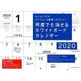 何度でも消せるホワイトボードカレンダー(2020) ([カレンダー])