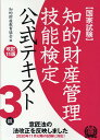 知的財産管理技能検定3級公式テキスト改訂11版 国家試験 意匠法の法改正を反映しました [ 知的財産教育協会 ]