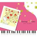リラクシング・ピアノ〜ラブ・ソングス