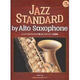 ジャズ・アルトサックスで奏でるスタンダード名曲集