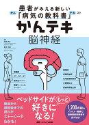 かんテキ 脳神経