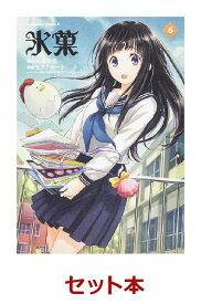 氷菓(コミック版) 1-11巻セット [ 米澤穂信 ]