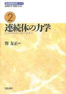 岩波基礎物理シリーズ(2)