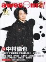 awesome!(Vol.35) 中村倫也/日曜ドラマ「美食探偵明智五郎」26ページ特集!! (SHINKO MUSIC MOOK)