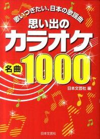 思い出のカラオケ名曲1000 歌いつぎたい、日本の歌謡曲 [ 日本文芸社 ]