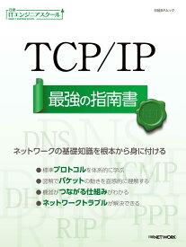TCP/IP 最強の指南書 (日経ITエンジニアスクール) [ 日経NETWORK ]