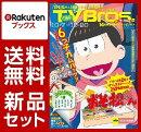 TVBros. 10/7発売号 表紙:「おそ松さん」全6冊コンプリートセット