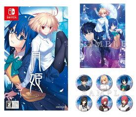 【楽天ブックス限定特典】月姫 -A piece of blue glass moon- Switch版(B2布ポスター(メインビジュアルver.)+缶バッジ 6個セット)