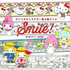 SMILE! サンリオキャラクター塗り絵ブック [ 布川愛子 ]