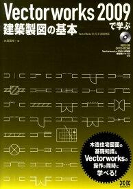 Vectorworks 2009で学ぶ建築製図の基本 VectorWorks 12/12.5/2008対 [ 水谷真裕 ]