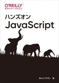 ハンズオンJavaScript [ あんどうやすし ]