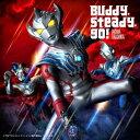 『ウルトラマンタイガ』オープニングテーマ「Buddy,steady,go!」 [ 寺島拓篤 ]