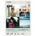 写真用紙/エフェクトフォトペーパー/アソート/A4/25枚 EJK-EFASOA425