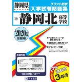 静岡北高等学校(2020年春受験用) (静岡県私立高等学校入学試験問題集)