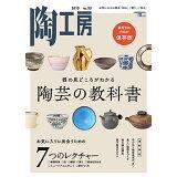 陶工房(No.93 2019) 器の見どころがわかる陶芸の教科書 (SEIBUNDO mook)