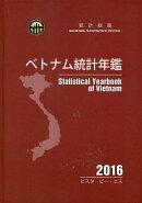 ベトナム統計年鑑(2016年版)