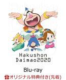 【楽天ブックス限定先着特典】ハクション大魔王2020 Blu-ray Disc BOX【完全生産限定版】【Blu-ray】(B6アクリルス…
